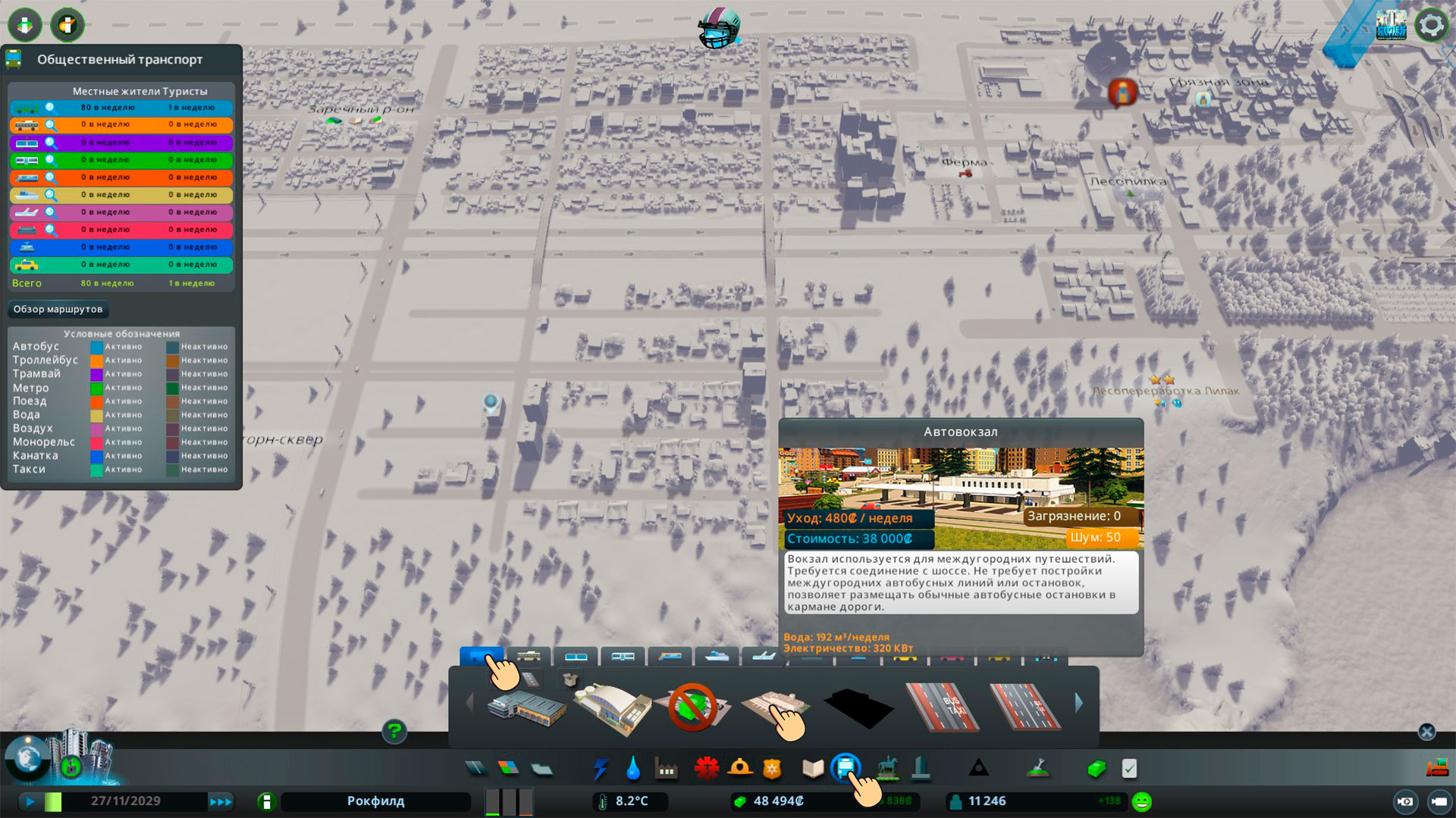 автовокзал cities skylines