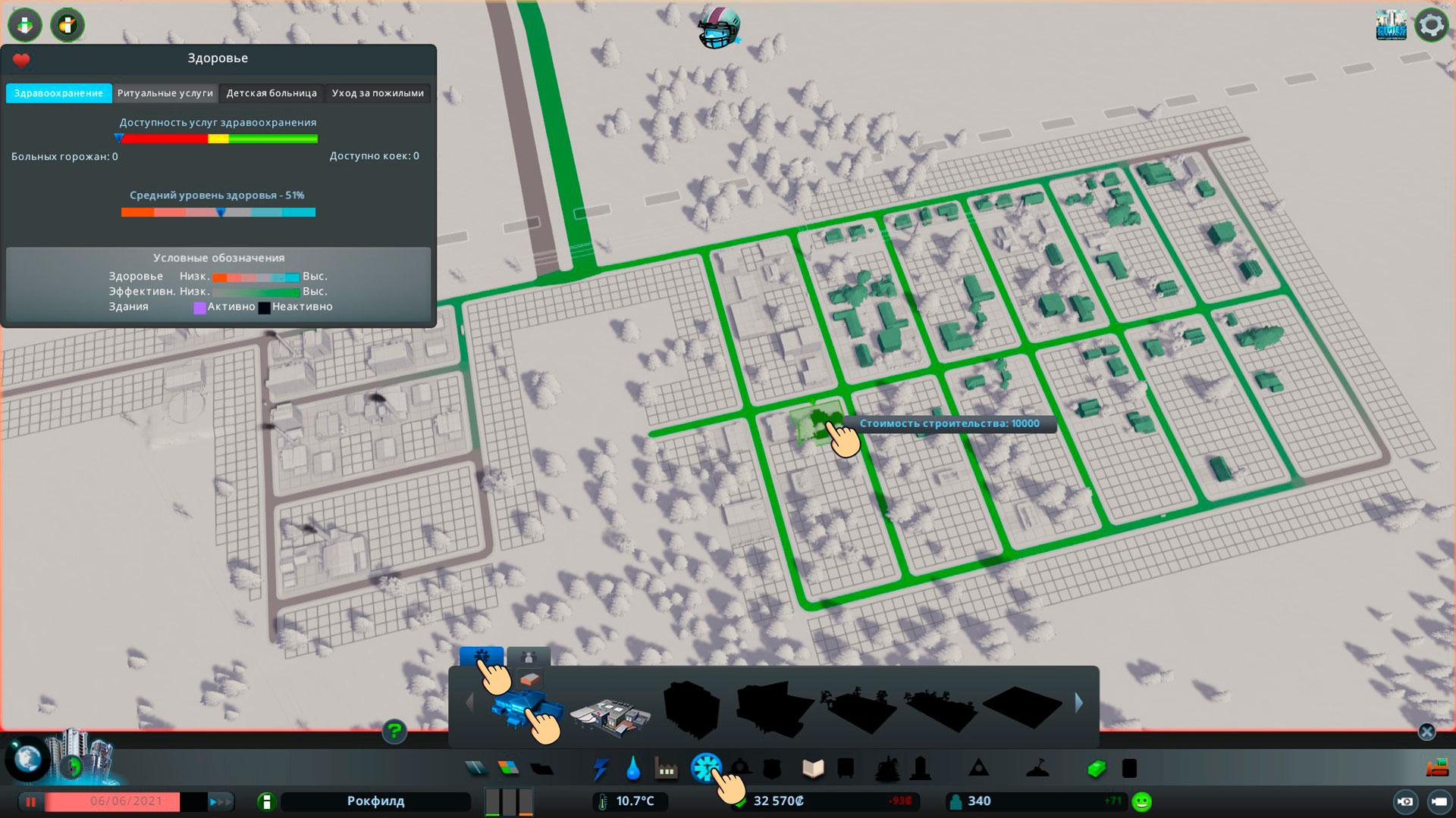 Постройте поликлинику cities skyline