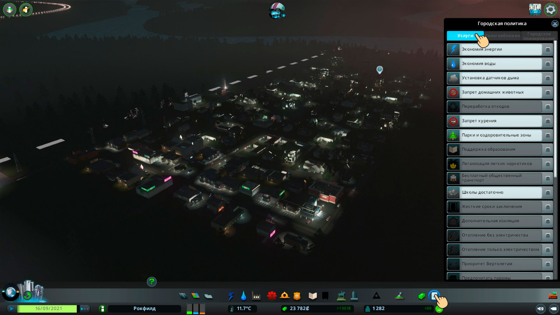 городские политики cities skyline