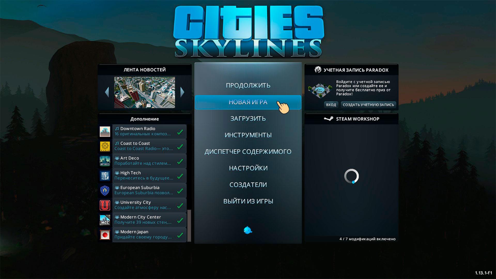 Новая игра cities skylines