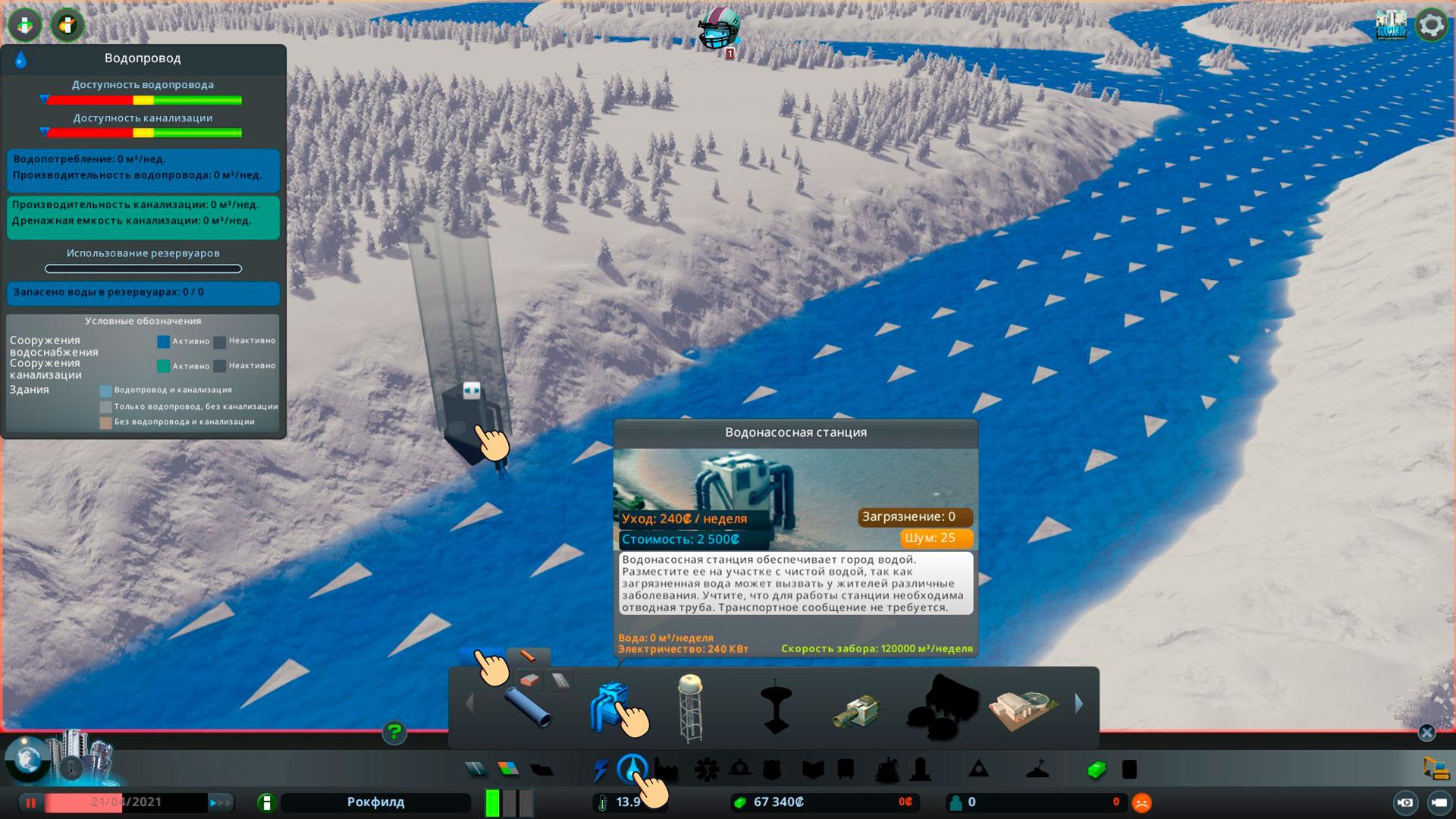 Постройте водонасосную станцию cities skylines