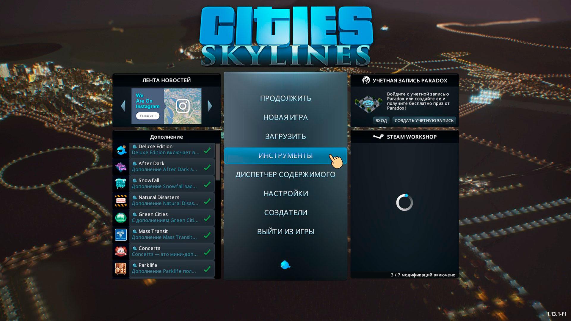 Инструменты cities skyline