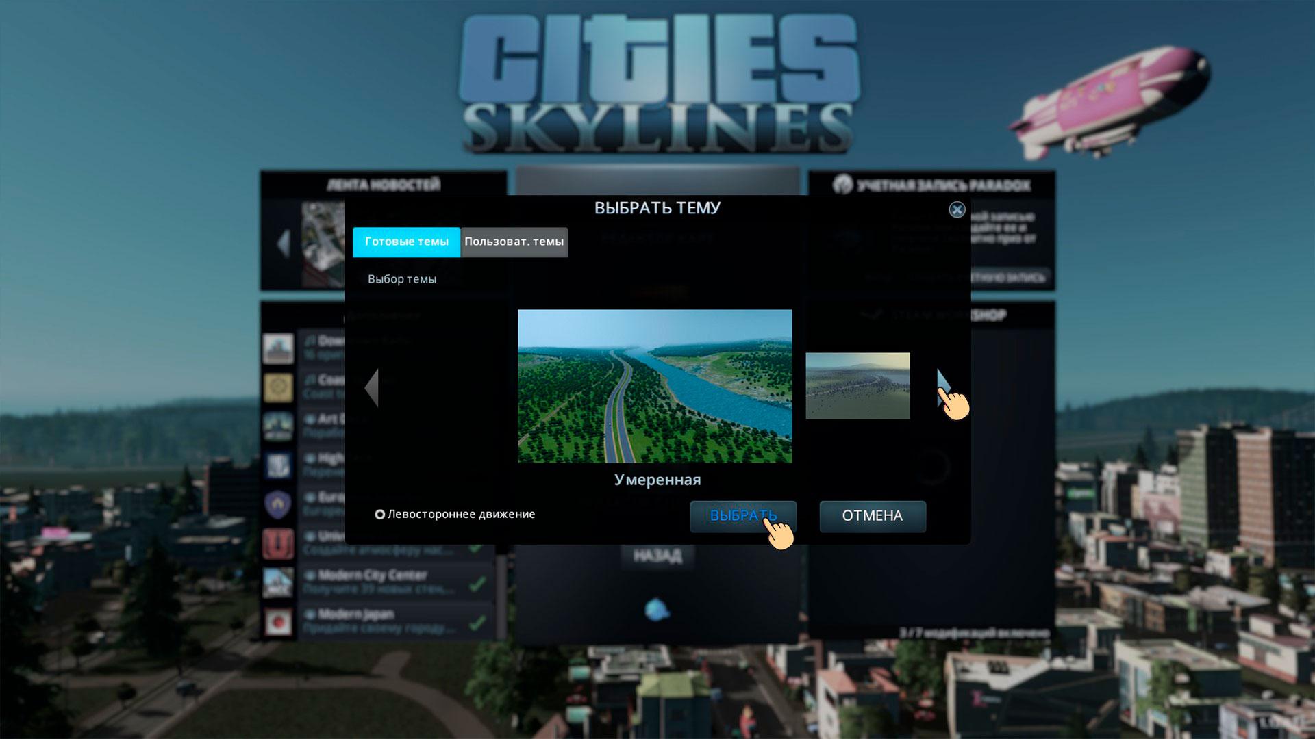 Выберите тему cities skyline