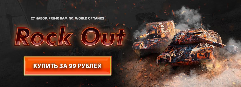 27 набор для Wot «Танк-Рок». Rock Out World of Tanks. Май. 2021.