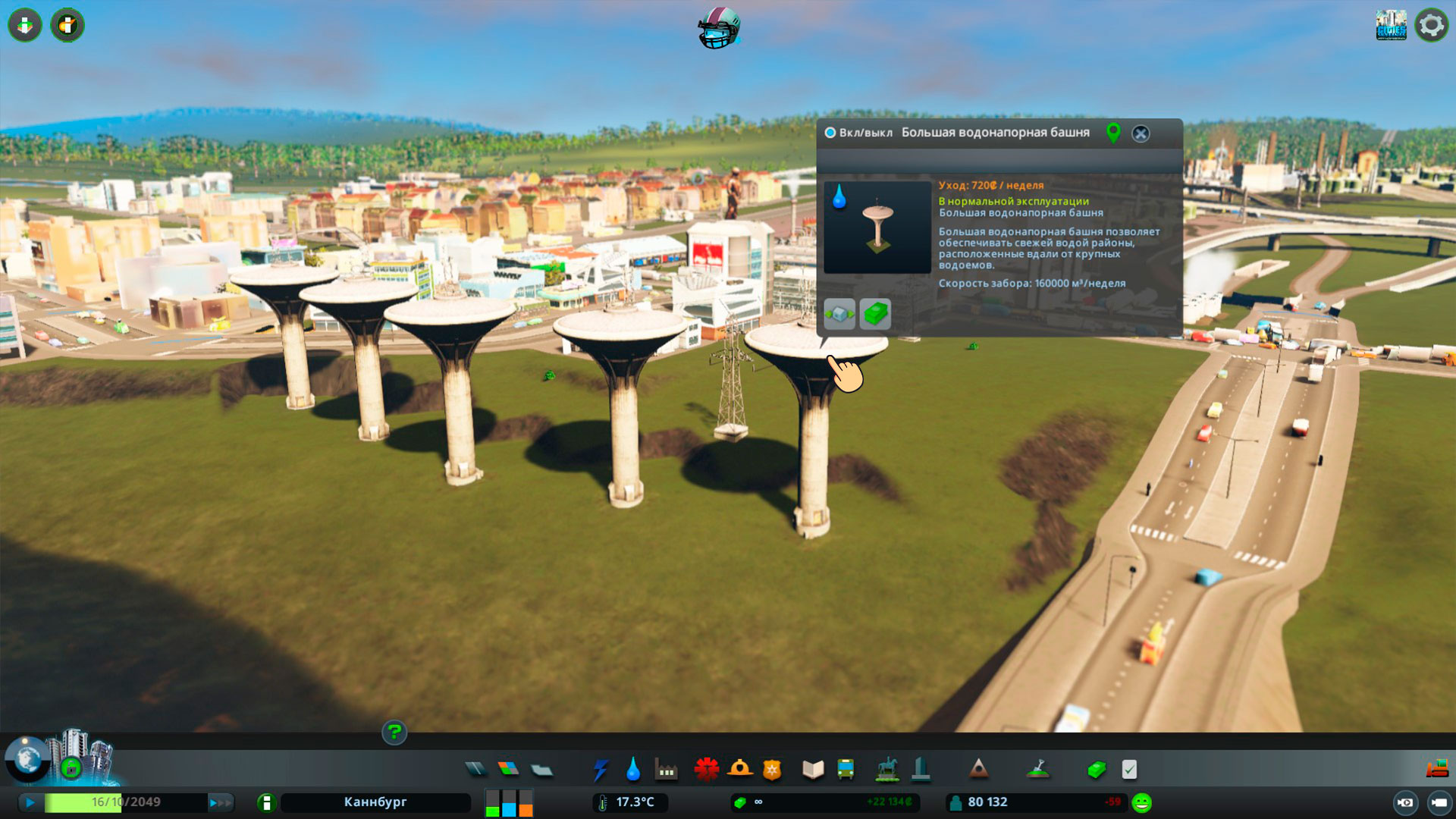 водоснабжение cities skylines