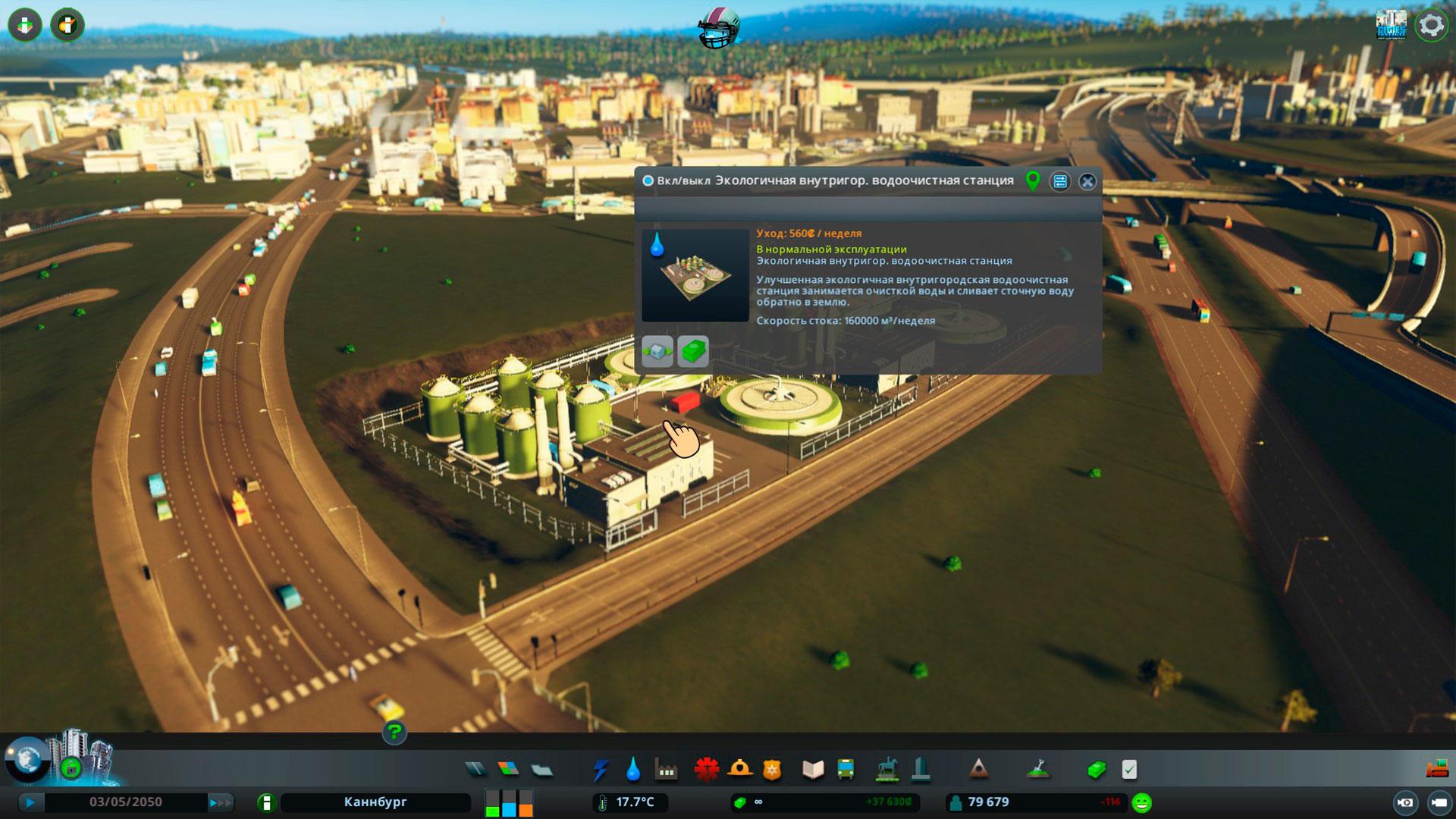Водоочистные сооружения cities skyline