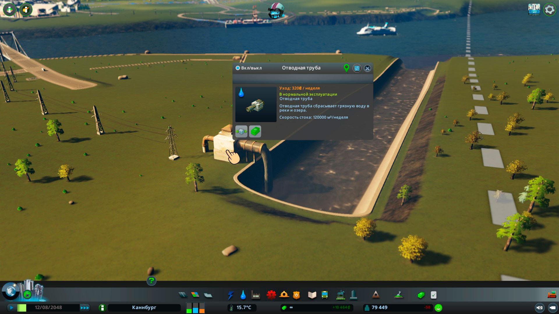 Отводная труба cities skylines