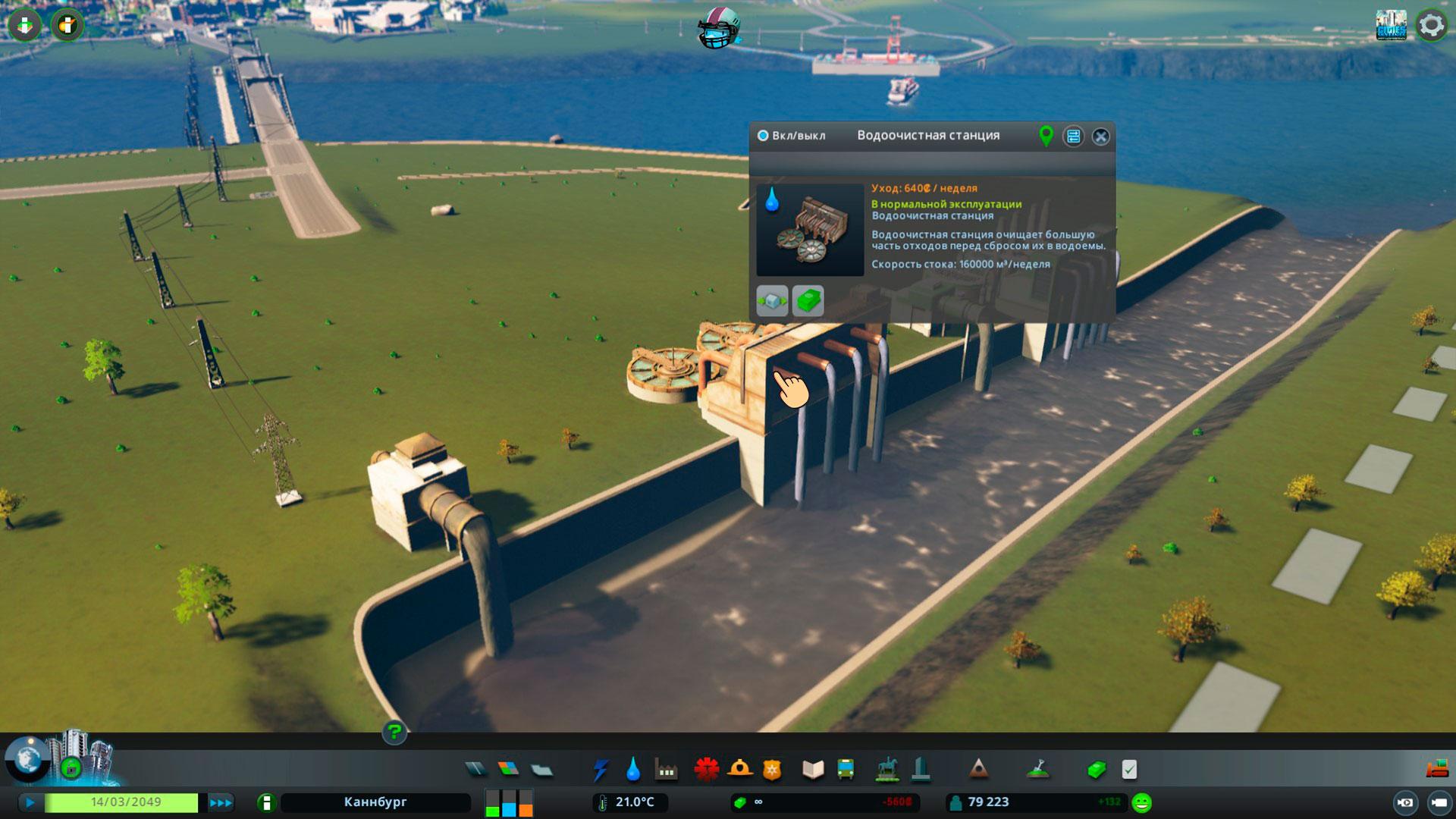 Водоочистная станция cities skylines