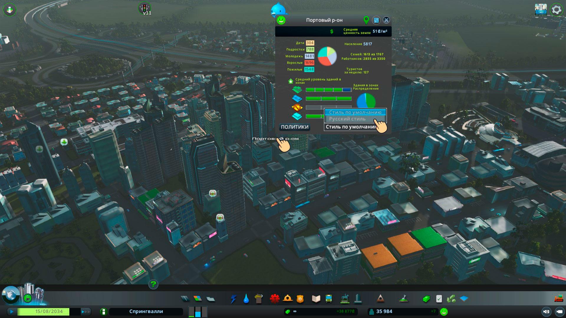 Стили cities skylines